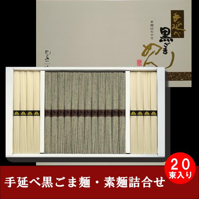 【SG-30】 手延べそうめん・黒ごま麺詰合せ 20束(白そうめん8束・黒ごま12束)