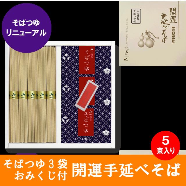 【STK-15】 開運手延べそば(国内産そば粉使用) 50g×5束、特製そばつゆ3袋 おみくじ付