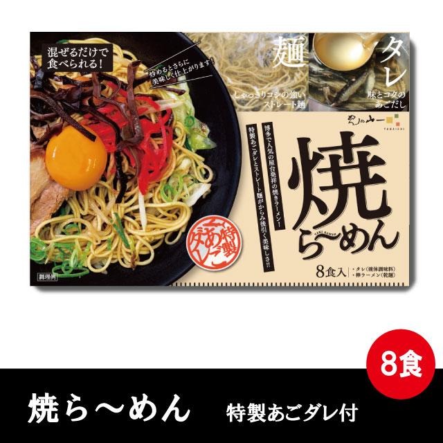 【YKR-30】 焼ラーメン 8食入