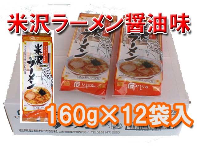 乾麺醤油ラーメン