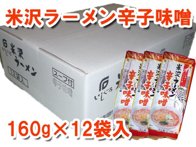 米沢ラーメン辛子味噌