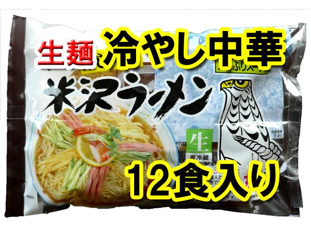 生麺冷やし中華