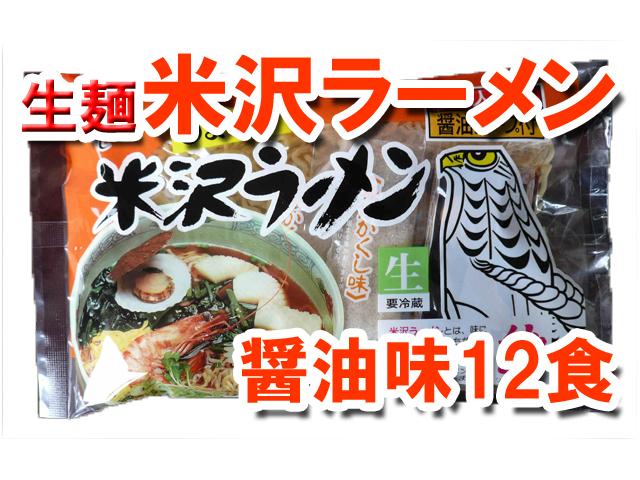 生麺米沢ラーメン