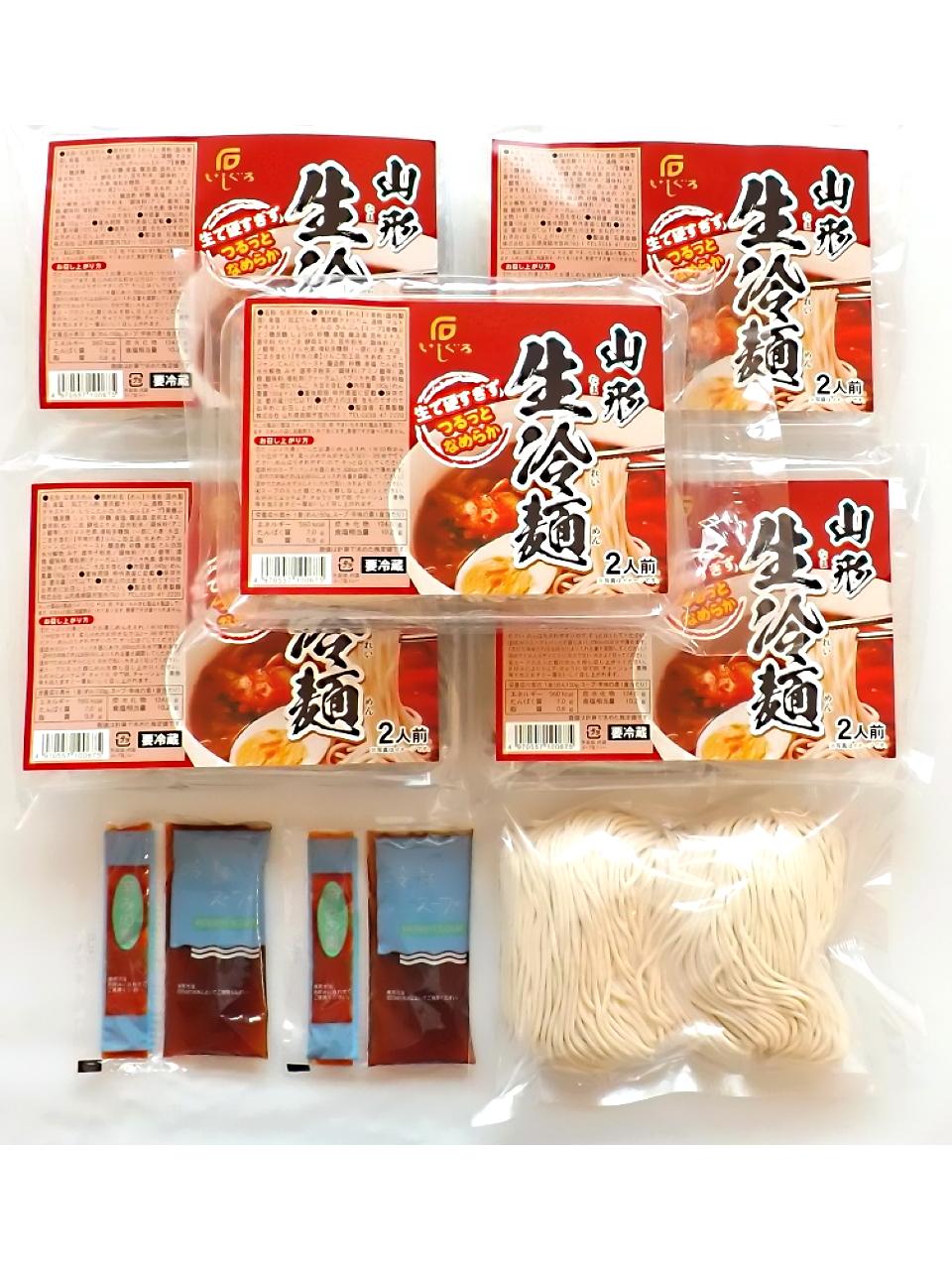 生冷麺 5袋入り
