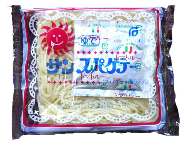 サンスパゲティ