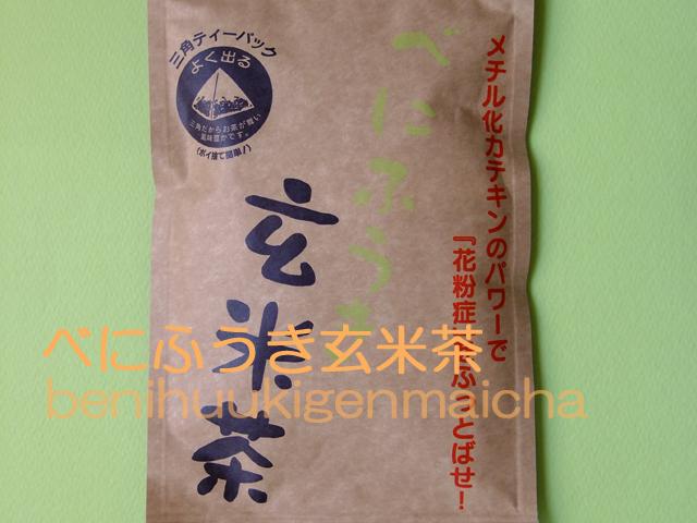 べにふうき玄米茶