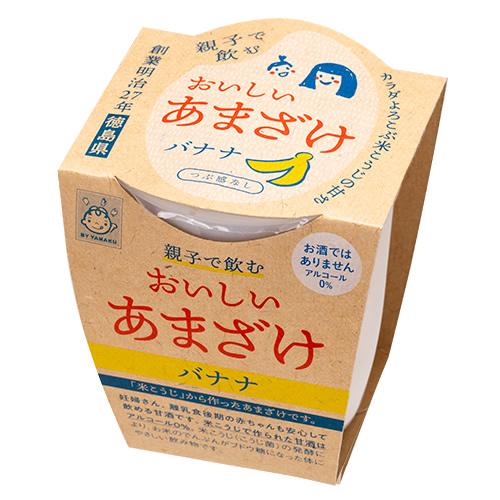 親子で飲むおいしいあまざけ バナナ