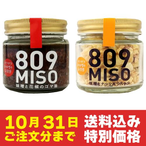 809MISOセット