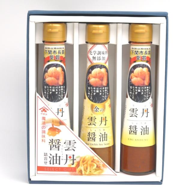 MIX雲丹醤油3本ギフトセット