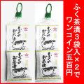 ふく茶漬3袋入2個で500円