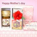 母の日ギフト「愛」