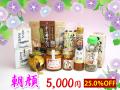 【25%OFF】2018夏 福箱☆「朝顔」☆5千円【送料無料】【特別価格】