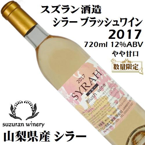 スズラン酒造 シラー ブラッシュワイン 2017 720ml やや甘口