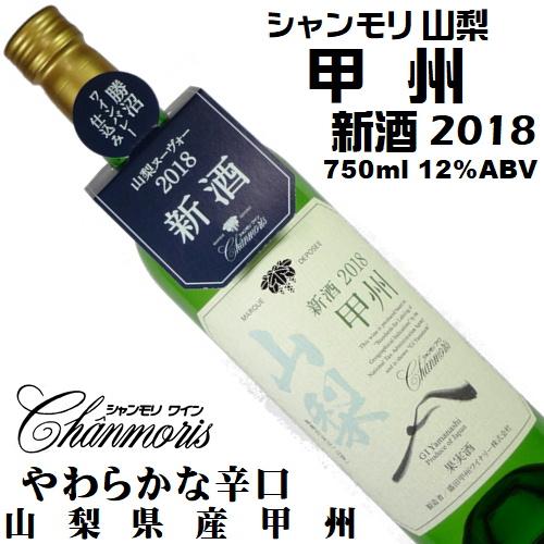 盛田甲州ワイナリー シャンモリワイン 山梨 甲州 新酒 2018 750ml