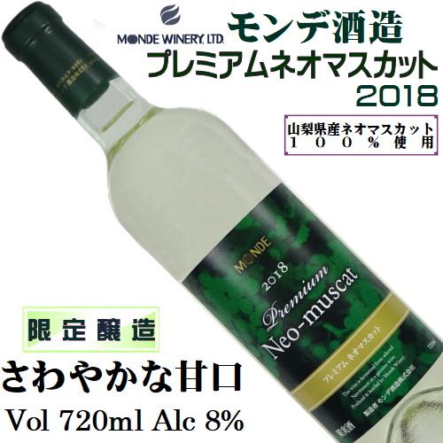 モンデ酒造 プレミアムネオマスカット 2018 720ml