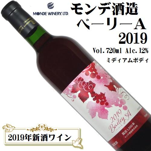 モンデ酒造 ベーリーA 2019 720ml 山梨ヌーボー