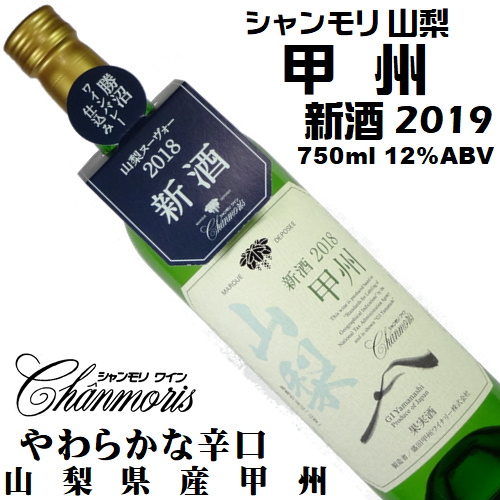 盛田甲州ワイナリー シャンモリワイン 山梨 甲州 新酒 2019 750ml
