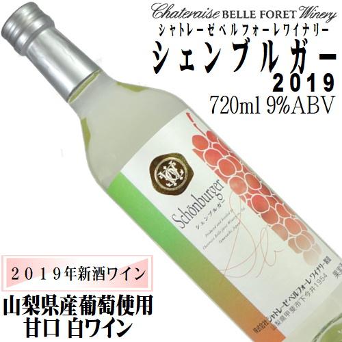 シャトレーゼベルフォーレワイナリー シェンブルガー 720ml 2019年新酒ワイン