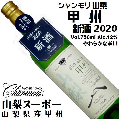 盛田甲州ワイナリー シャンモリワイン 山梨 甲州 新酒 2020 750ml