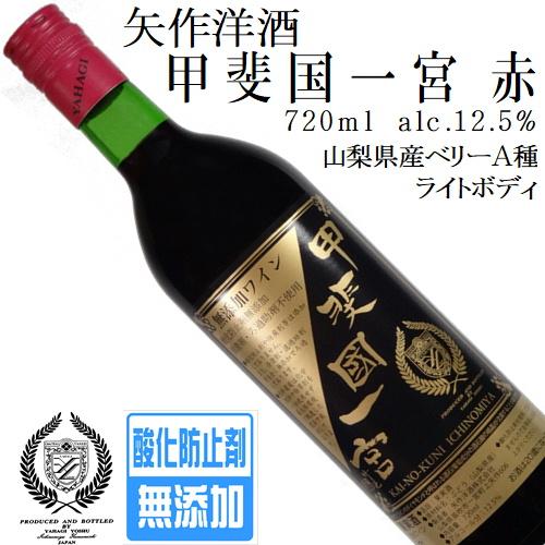 矢作洋酒 甲斐国一宮 ベーリーA 720ml 酸化防止剤無添加