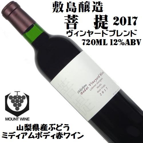 敷島醸造 菩提ヴィンヤードブレンド 2017 720ml[日本ワイン]