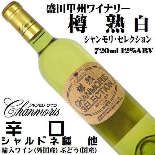 盛田甲州ワイナリー 樽熟 シャンモリ・セレクション (白) 720ml シャルドネ