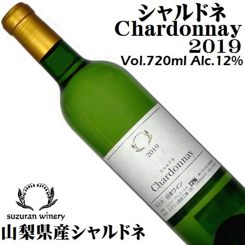 スズラン酒造 Bon Appetit シャルドネ 2019 720ml[日本ワイン]