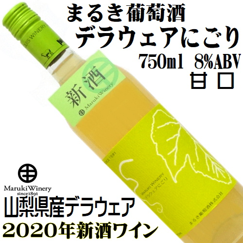 まるき葡萄酒 デラウェアにごり 750ml [日本ワイン]