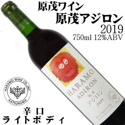 原茂ワイン ハラモアジロン 2019 辛口 750ml