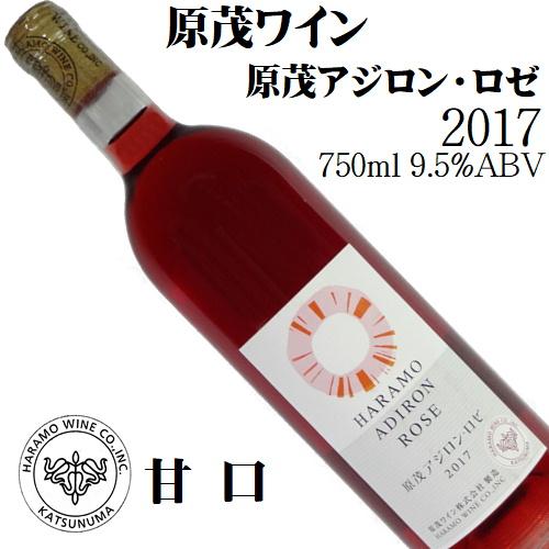 原茂ワイン ハラモアジロン ロゼ 2017 甘口 750ml