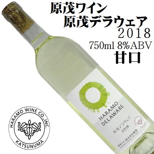原茂ワイン ハラモ・デラウェア 2018 甘口 750ml