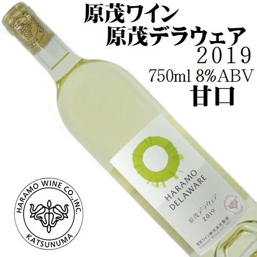 原茂ワイン ハラモ・デラウェア 2019 甘口 750ml