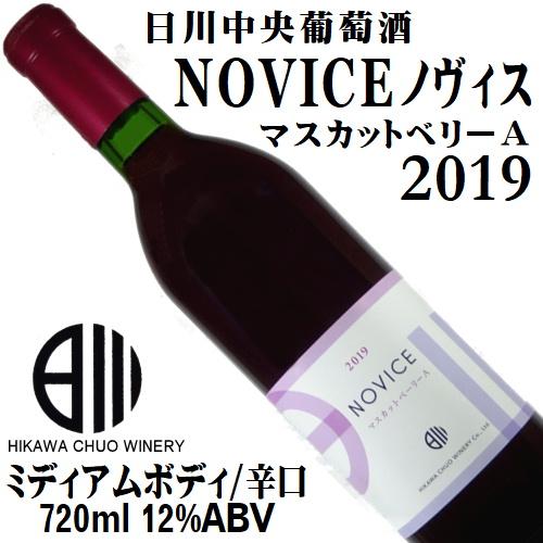日川中央葡萄酒 リエゾンワイン NOVICE(ノヴィス) マスカットベーリーA 2019 720ml