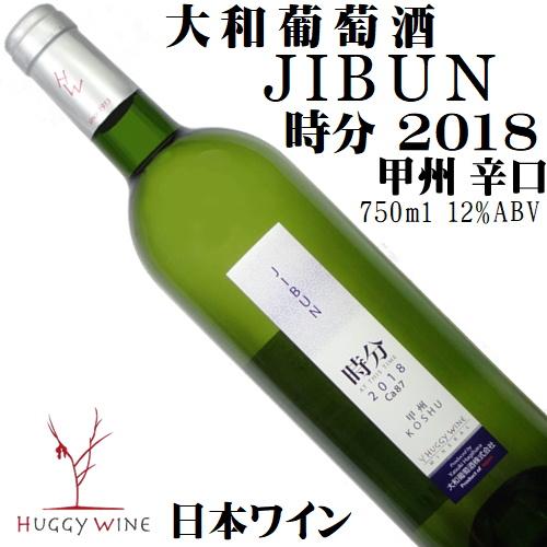 大和葡萄酒 ハギーワイン JIBUN 時分 甲州辛口 2018 750ml