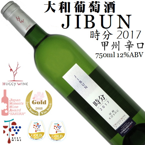 大和葡萄酒 ハギーワイン JIBUN 時分 甲州辛口 2017 750ml 金賞受賞