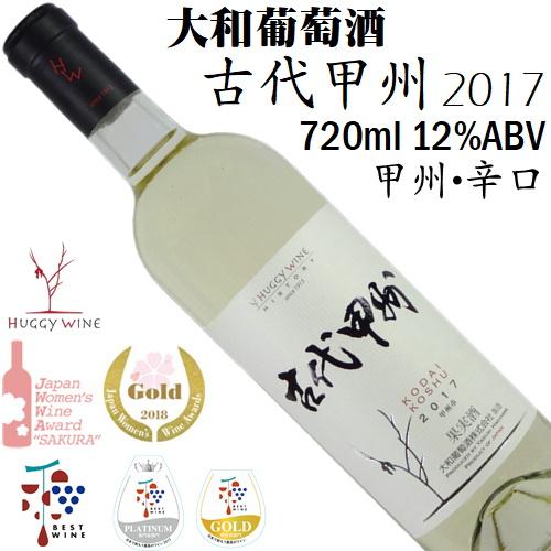 大和葡萄酒 ハギーワイン 古代甲州 辛口 2017 720ml 金賞受賞ワイン