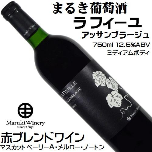 まるき葡萄酒 ラフューユ アッサンブラージュ 750ml