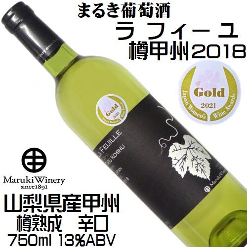 まるき葡萄酒 ラ フィーユ 樽甲州 2018 750ml [日本ワイン]