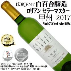 白百合醸造 ロリアン セラーマスター 甲州 2017 720ml 日本ワイン 金賞ワイン