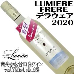 ルミエール フレール デラウェア 2020 750ml[日本ワイン][新酒ワイン]