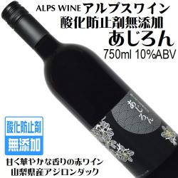 アルプスワイン あじろん 750ml 酸化防止剤無添加ワイン