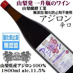 山梨醗酵工業 アジロン 辛口 無添加 一升瓶詰(1800ml)