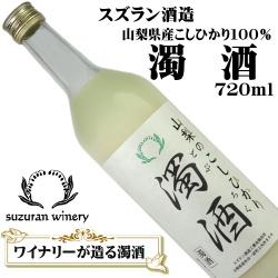 スズラン酒造 山梨のこしひかり 濁酒(どぶろく) 720ml [だくじゅ][山梨の酒]