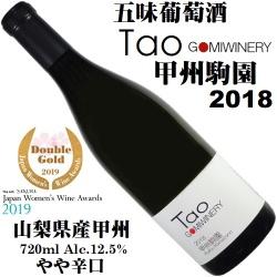 五味葡萄酒 Tao 甲州駒園 2018 720ml