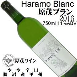 原茂ワイン 原茂ブラン 甲州 750ml 2016 日本ワイン