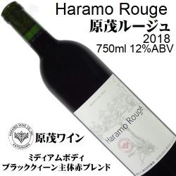 原茂ワイン 原茂ルージュ 2018 750ml 日本ワイン 赤ブレンド