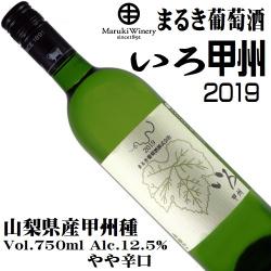 まるき葡萄酒 いろ 甲州 2019 750ml