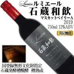 ルミエール 石蔵和飲 マスカットベイリーA 2019 750ml 石蔵発酵槽醗酵 樽熟成