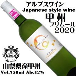 アルプスワイン ジャパニーズスタイルワイン 甲州プリムール 2020 750ml[日本ワイン][山梨ヌーボー]