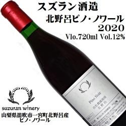 スズラン酒造 北野呂ピノ・ノワール 2020 720ml[日本ワイン]